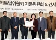 정개특위 자문위 '연동형 비례제 도입·의원수 20% 증원' 권고