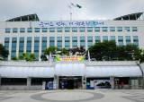 """""""구리시청 폭파하겠다"""" 허위 신고한 50대"""