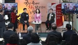 [<!HS>포토사오정<!HE>]자유한국당<!HS>,<!HE> 당협위원장 '슈스케'통해 공개선발 성공할까?