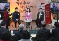 [포토사오정]자유한국당, 당협위원장 '슈스케'통해 공개선발 성공할까?