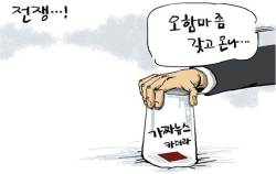 [<!HS>회룡<!HE> <!HS>만평<!HE>] 1월 10일