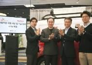 SKT, 자율차 전문가들과 한국형 5G 자율주행 상용화 추진
