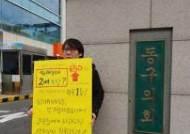 """""""돌아와서 제도 개선부터 하라"""" …구의원 해외연수에 시민 반발"""