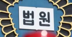 '후배 <!HS>성추행<!HE>' 전직 검사, 1심서 징역 10개월…법정구속은 면해