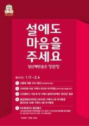 "KGC인삼공사 ""설 선물 세트 출시"""