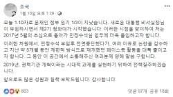 "<!HS>조국<!HE> ""페북 활동 대폭 줄일 것…권력기관 개혁 전력질주"""