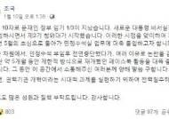 """조국 """"페북 활동 대폭 줄일 것…권력기관 개혁 전력질주"""""""