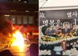 """""""간신히 밥 벌어먹고 사는데""""…'카카오 카풀 반대' 분신 택시기사 빈소 마련"""