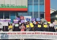 """""""함평농협 임직원 해외연수 중 성매매"""" 의혹 제기"""