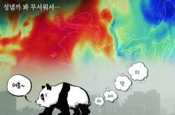 [<!HS>박용석<!HE> <!HS>만평<!HE>] 1월 14일