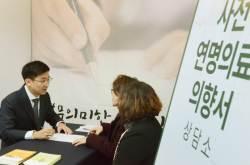 사전연명의료의향서 신청할때 등록증도 받을 수 있다