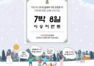 기아차, 설 연휴 7박 8일 무료 시승 이벤트