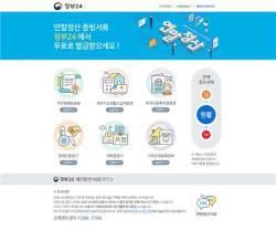 연말정산 증빙서류, '정부24' 홈피서 무료 발급