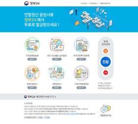<!HS>연말정산<!HE> 증빙서류, '정부24' 홈피서 무료 발급