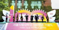 [서울시립대] 시민과 함께, 상상선도 대학으로 새로운 100년 힘찬 날갯짓