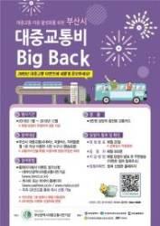 부산 어린이 6월부터 시내버스 등 대중교통 공짜로 탄다