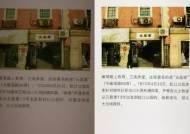 중국 전시회, 윤봉길 의사 설명 '실패한 자객'에서 '성공한 의사'로 수정