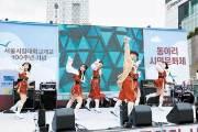 [서울시립대] 국제음식페스티벌·김장나눔·해외봉사 … 사회 곳곳에 희망 메시지 전파