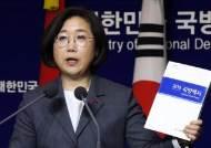 """바른미래, '북한은 적' 삭제에 """"국방부가 진보 흉내"""""""