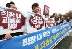 '직장 내 괴롭힘 금지' 근로기준법 개정 공포…처벌 규정은 없어