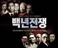 이승만·박정희 다룬 다큐 '<!HS>백년전쟁<!HE>' 논란…대법 전합 회부
