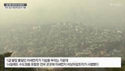 초미세먼지 측정 이래 최악…서울 강남 '매우 나쁨' 기준치의 두배