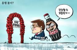 [<!HS>박용석<!HE> <!HS>만평<!HE>] 1월 16일