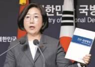 """국방백서 """"북한은 적"""" 빼고 """"일본과 기본가치 공유"""" 지웠다"""