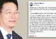 """송영길 탈원전 재반격 """"산 깎아 태양광 설치엔 한계"""""""