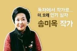 독자에서 작가로...'더,오래' 글 모아 전자책 출판한 송미옥씨