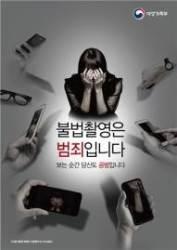 정부 디지털성범죄센터에 지난해 2379명 신고…삭제처리 약 3만건