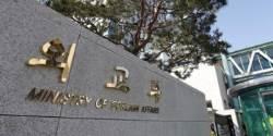 정부, '가입국 간 사이버범죄 정보공유' 부다페스트협약 가입 검토
