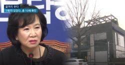 """""""손혜원, 문화재청에 압력 넣었다면 '직권남용' 될 수도"""""""