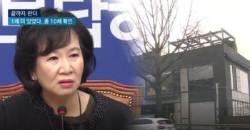 """""""손혜원 측근 건물, 1채 추가 확인…더 늘어날 수 있어"""""""