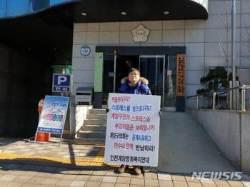 """사과문 낸 계양구의회 윤환 의장 """"일정 문제 있다는 뜻은 아냐"""""""