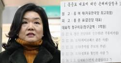 '한국당 제명' 류여해 전 최고위원 징계 무효소송 기각