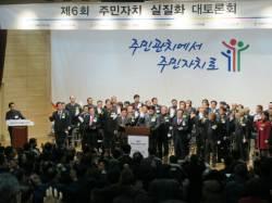 """""""주민자치 기본법 제정 필요"""" 대토론회 열려"""