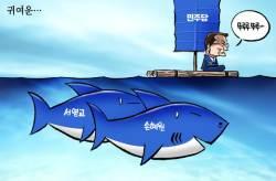[박용석 만평] 1월 18일