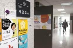 서영교 재판 민원 창구된 '국판', 앞으론 관행 없앤다