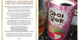 '곰팡이 파문' 남양 '아이꼬야' 전면 판매 중단