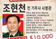 """""""거주지 파악 제보"""" 조현천 포상금 50배 올렸다"""