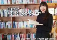 [소년중앙] 독립출판부터 유튜브 채널 운영까지, 북튜버 김겨울이 말하는 '그럼에도 종이'인 이유