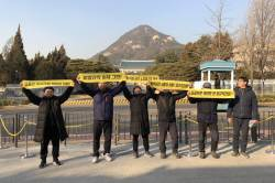 경찰 '靑 기습시위' 김수억 지회장 사전구속영장 신청