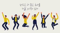 [김나이의 커리어 상담소] 변호사·약사도 경력 고민 털어놨다… 일대일 상담받은 서른 명 돌아보니