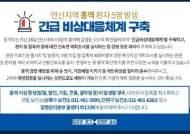 이달만 9명, 경기도 홍역 비상…인천 산후조리원선 RSV 감염