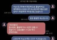 """112 문자신고 45자 제한 논란일자…경찰 """"글자수 제한 없애"""""""