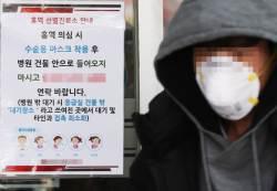 """국내 홍역 확진자 30명...""""해외여행 전 반드시 백신 접종해야"""""""