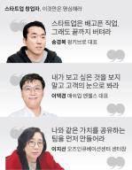 """""""아이돌 노래·춤 담당 두듯, 스타트업도 기획사처럼 운영을"""""""