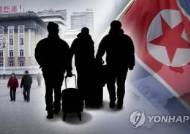브로커에 탈북민 주소 팔아넘긴 前통일부 공무원 '집유'
