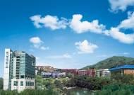 """강남대학교 """"학점은행제 체육전공 신입생 추가 모집"""""""